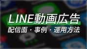 【企業向け】LINE動画広告入門!配信面・事例・効果的な運用方法について
