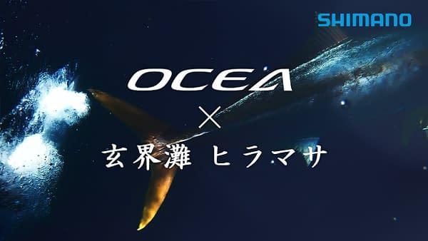 株式会社シマノ様 OCEA×玄界灘ヒラマサ編