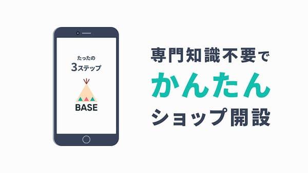 BASE様 サービス紹介動画 簡単編