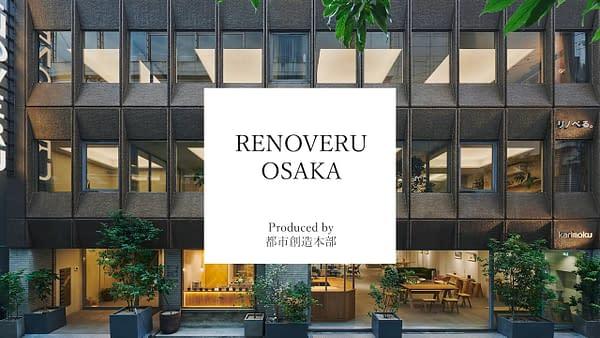 リノべる株式会社様 リノべる大阪/都市創造事業紹介