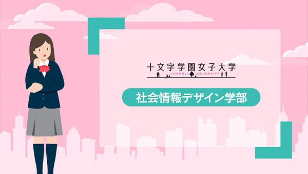 社会情報デザイン学部紹介動画