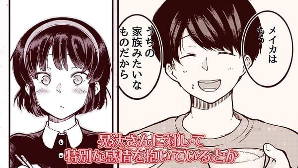 株式会社秋田書店様 モーションコミック